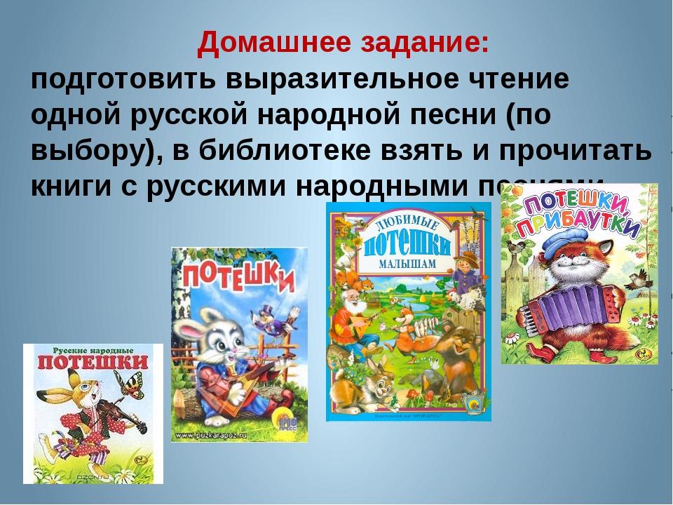 Домашнее задание: подготовить выразительное чтение одной русской народной пес...