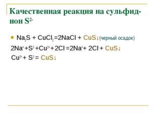Качественная реакция на сульфид-ион S2- Na2S + СuCl2 =2NaCl + СuS↓(черный оса