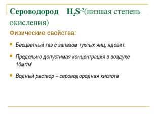 Сероводород Н2S-2(низшая степень окисления) Физические свойства: Бесцветный г