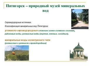 Пятигорск – природный музей минеральных вод Cероводородные источники. Классиф