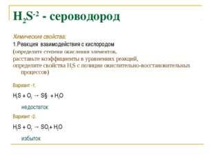 Н2S-2 - сероводород Химические свойства: 1.Реакция взаимодействия с кислородо