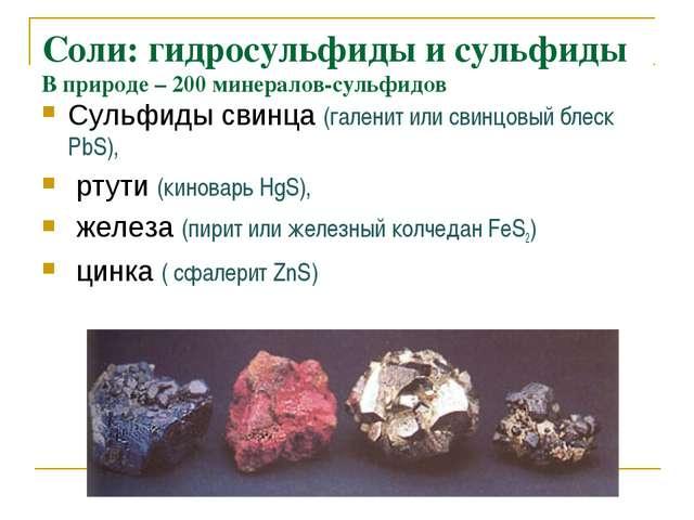 Cоли: гидросульфиды и сульфиды В природе – 200 минералов-сульфидов Сульфиды с...