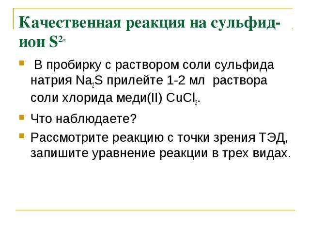 Качественная реакция на сульфид-ион S2- В пробирку с раствором соли сульфида...