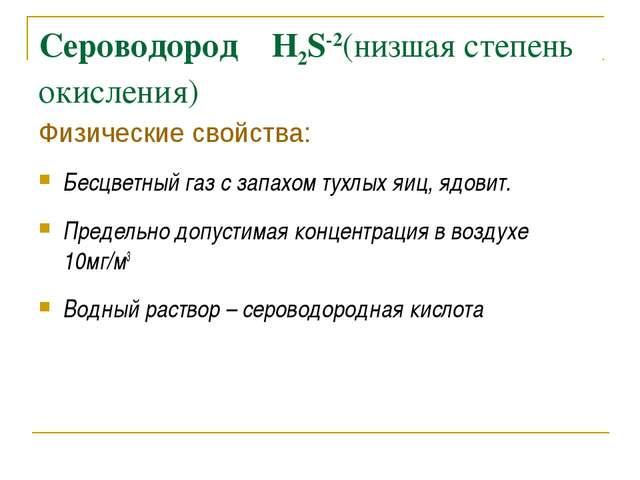 Сероводород Н2S-2(низшая степень окисления) Физические свойства: Бесцветный г...
