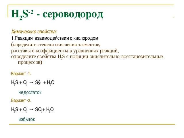Н2S-2 - сероводород Химические свойства: 1.Реакция взаимодействия с кислородо...