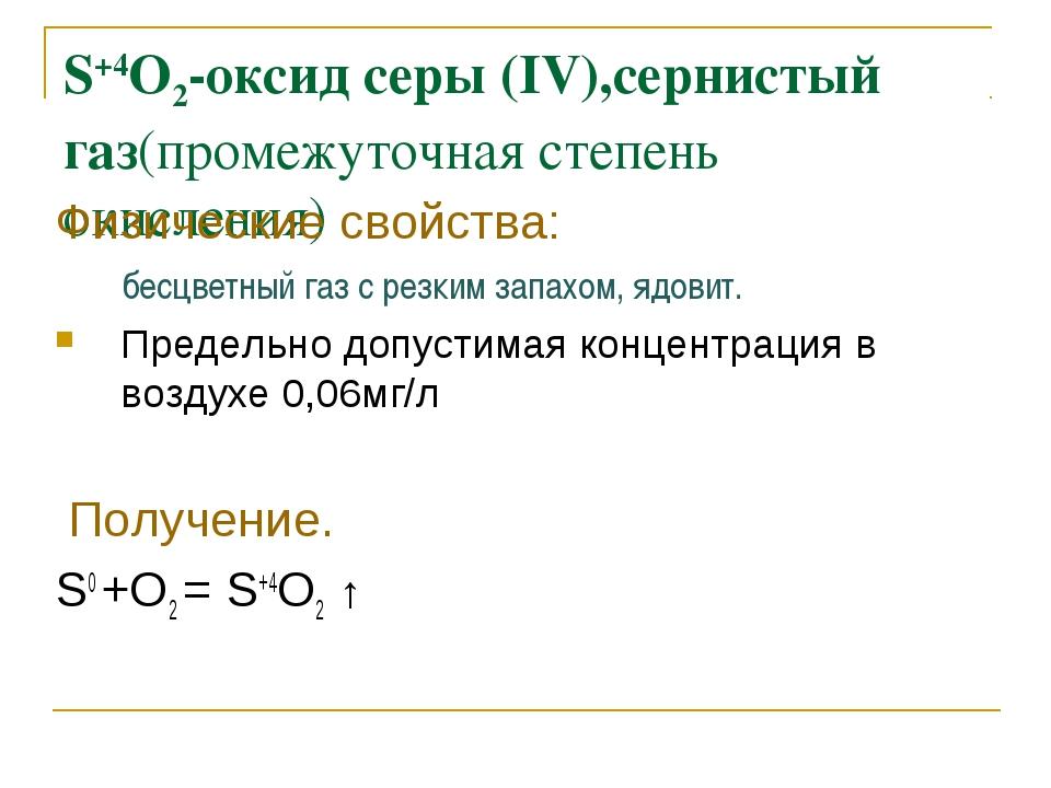 S+4O2-оксид серы (IV),сернистый газ(промежуточная степень окисления) Физическ...