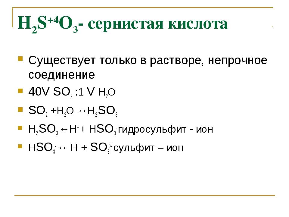 H2S+4О3- сернистая кислота Существует только в растворе, непрочное соединение...