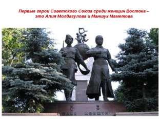 Первые герои Советского Союза среди женщин Востока – это Алия Молдагулова и М
