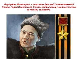 Бауыржан Момышулы – участник Великой Отечественной Войны. Герой Советского Со
