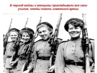 В период войны и женщины прикладывали все свои усилия, чтобы помочь советской