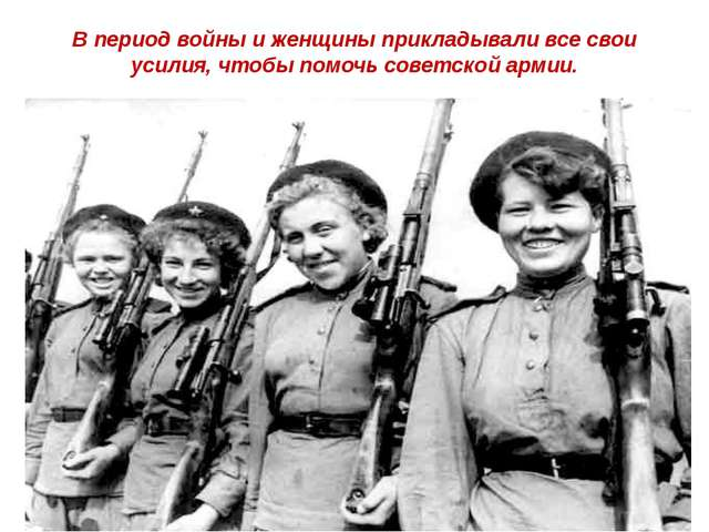 В период войны и женщины прикладывали все свои усилия, чтобы помочь советской...