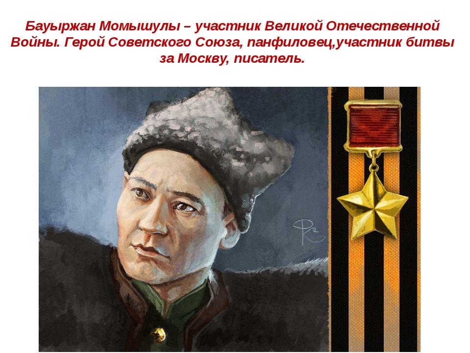 Бауыржан Момышулы – участник Великой Отечественной Войны. Герой Советского Со...