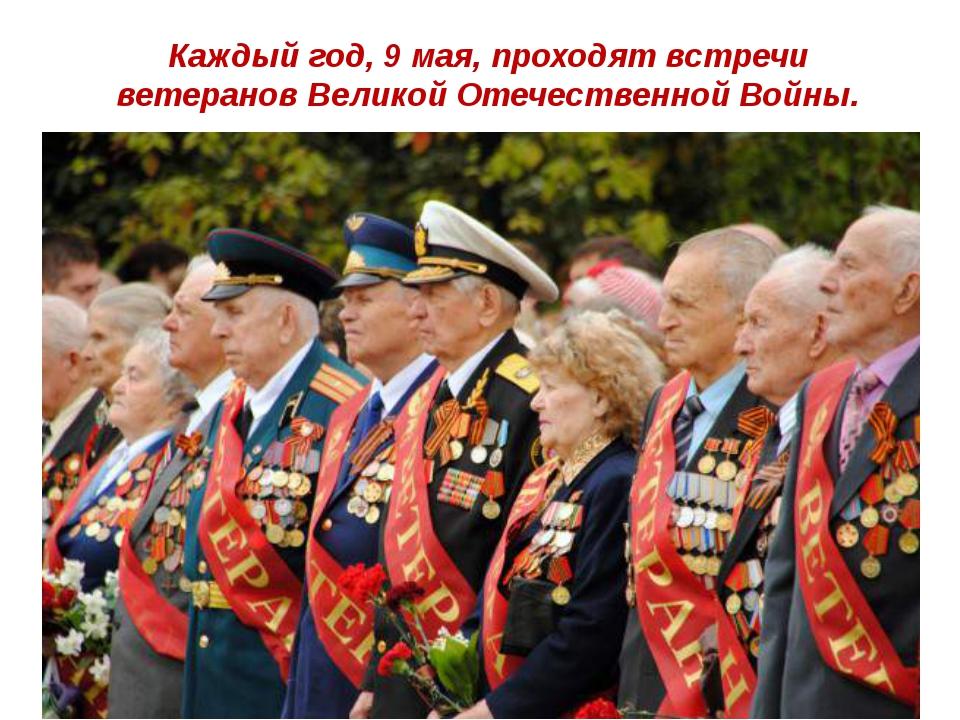 Каждый год, 9 мая, проходят встречи ветеранов Великой Отечественной Войны.