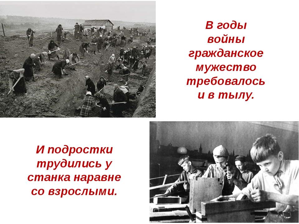 В годы войны гражданское мужество требовалось и в тылу. И подростки трудились...