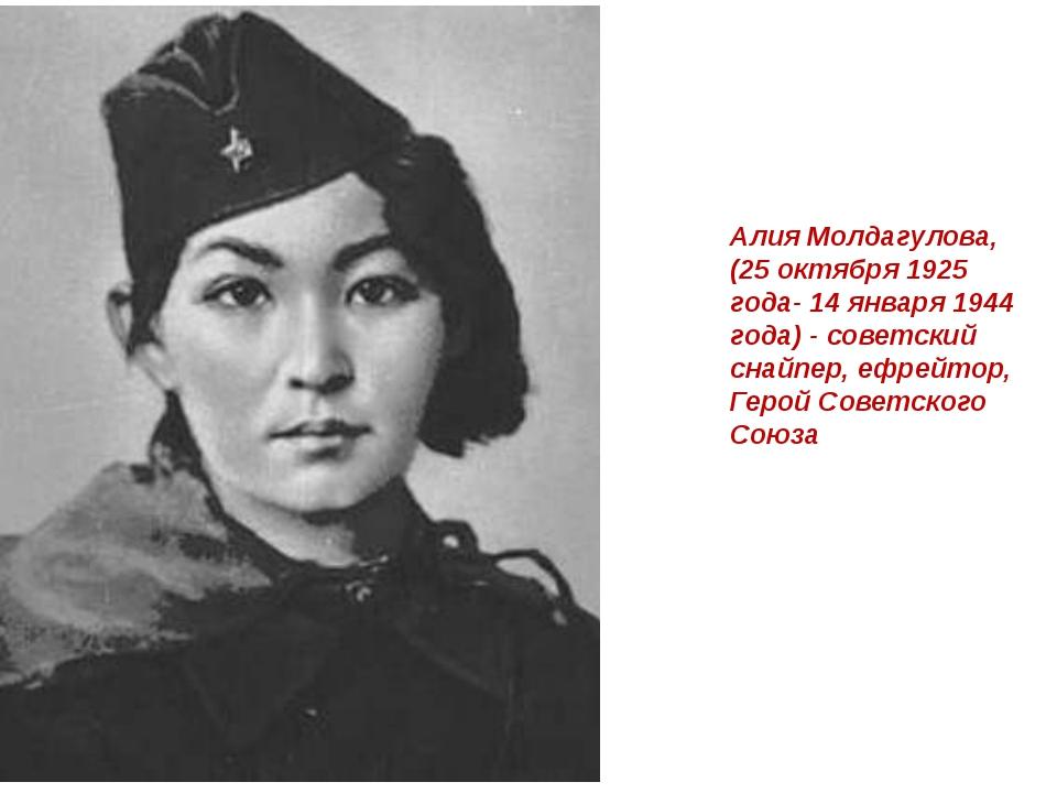 Алия Молдагулова, (25 октября 1925 года- 14 января 1944 года) - советский сна...