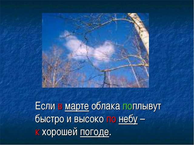 Если в марте облака поплывут быстро и высоко по небу – к хорошей погоде.