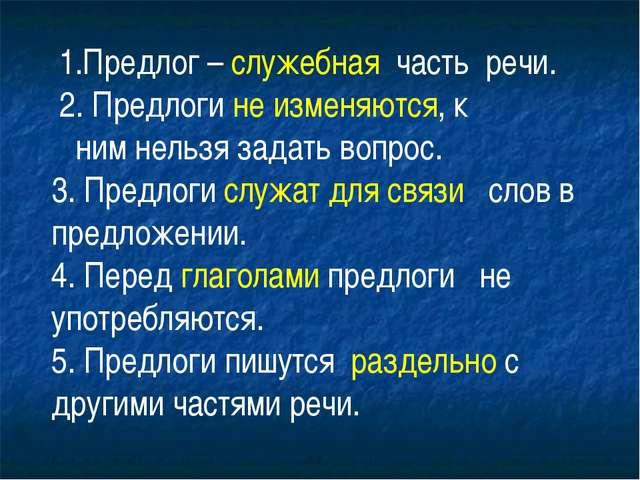 1.Предлог – служебная часть речи. 2. Предлоги не изменяются, к ним нельзя за...