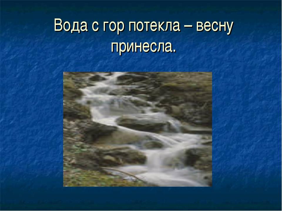 Вода с гор потекла – весну принесла.