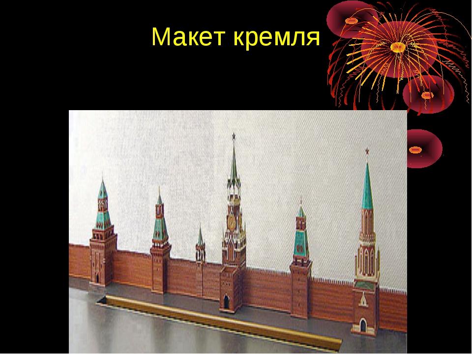 Макет кремля