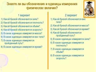 Знаете ли вы обозначение и единицы измерения физических величин? 1 вариант 1)