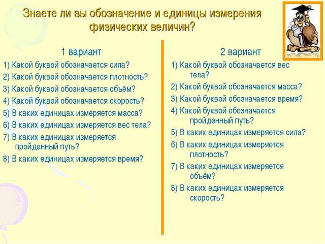 Знаете ли вы обозначение и единицы измерения физических величин? 1 вариант 1)...