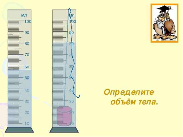 Определите объём тела. 50 мл мл