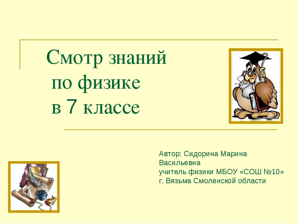 Смотр знаний по физике в 7 классе Автор: Сидорина Марина Васильевна учитель ф...