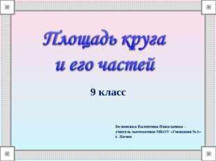 9 класс Белоножко Валентина Николаевна – учитель математики МБОУ «Гимназия №1