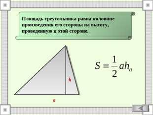 Площадь треугольника равна половине произведения его стороны на высоту, прове