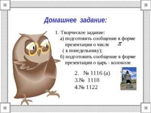 Домашнее задание: Творческое задание: а) подготовить сообщение в форме презен