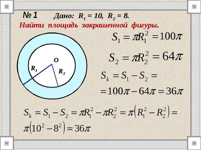 № 1 Дано: R1 = 10, R2 = 8. Найти площадь закрашенной фигуры. R1 R2 О