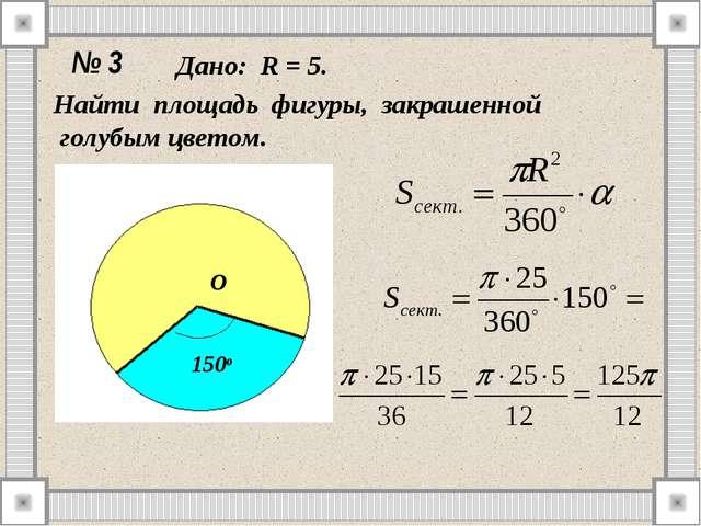 № 3 Дано: R = 5. Найти площадь фигуры, закрашенной голубым цветом. О 150о