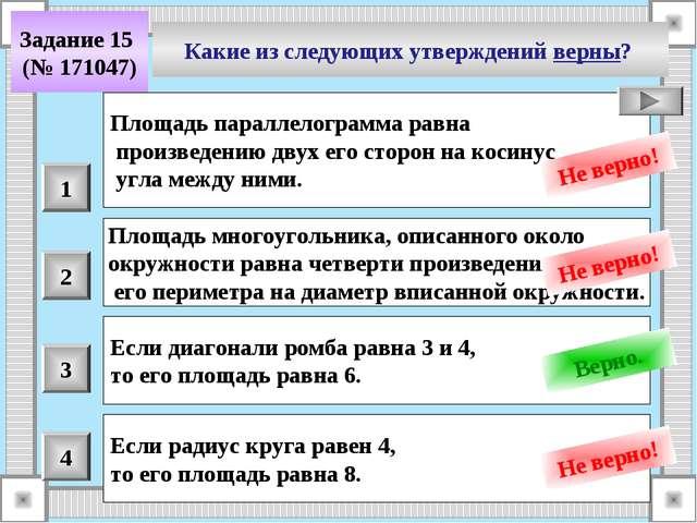 Какие из следующих утверждений верны? Задание 15 (№ 171047) 1 2 3 4 Площадь п...