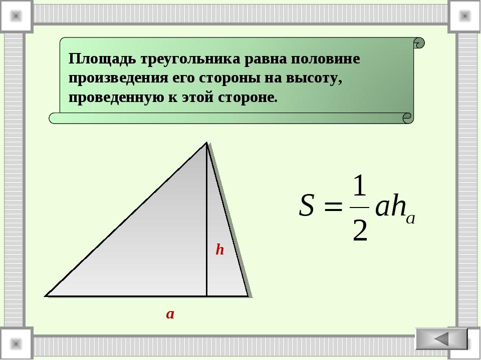 Площадь треугольника равна половине произведения его стороны на высоту, прове...