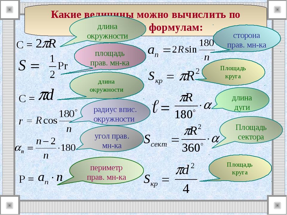 Какие величины можно вычислить по следующим формулам: С = площадь прав. мн-ка...