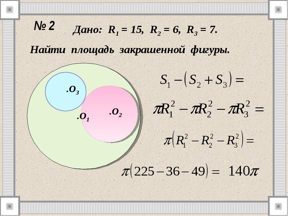 № 2 Дано: R1 = 15, R2 = 6, R3 = 7. Найти площадь закрашенной фигуры. .O1 .O2...