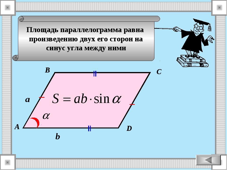 Площадь параллелограмма равна произведению двух его сторон на синус угла межд...