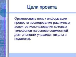 Цели проекта Организовать поиск информации провести исследование различных а