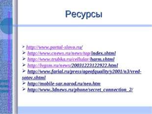 Ресурсы http://www.portal-slovo.ru/ http://www.cnews.ru/news/top/index.shtml