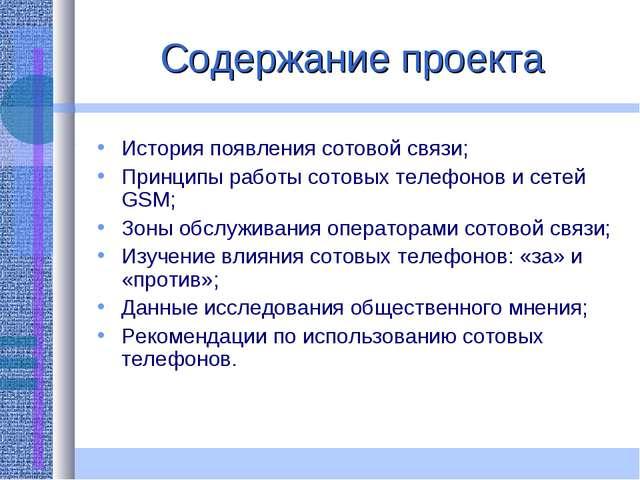 Содержание проекта История появления сотовой связи; Принципы работы сотовых т...