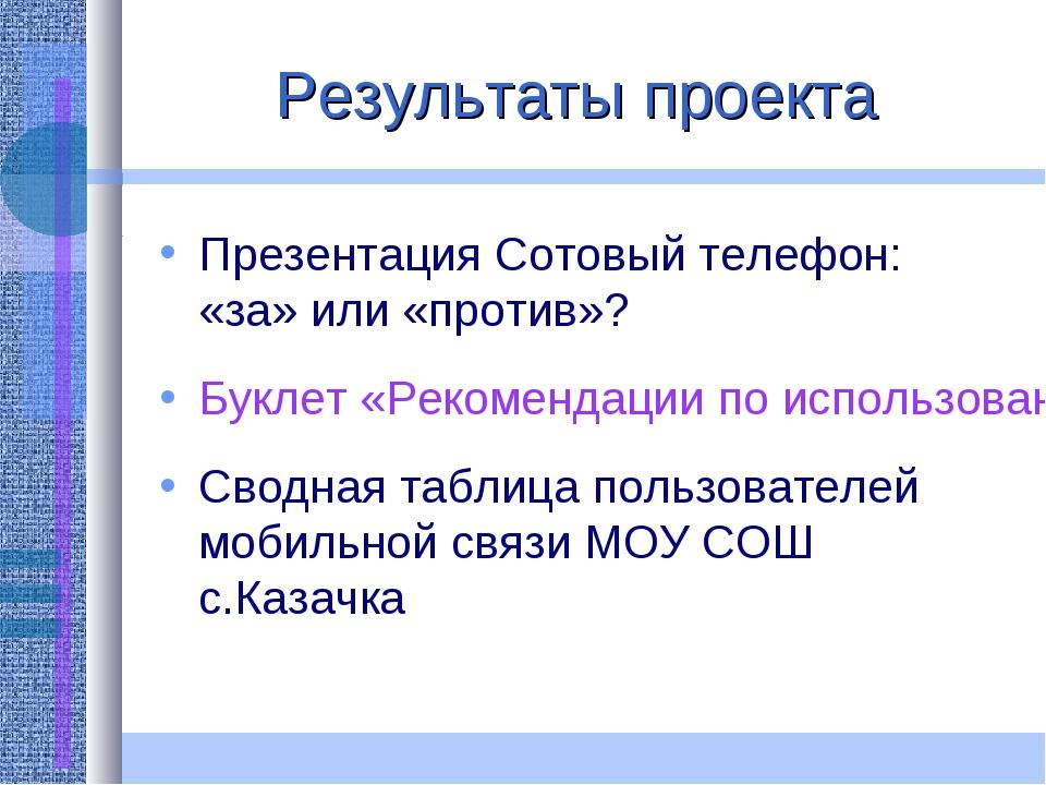 Результаты проекта Презентация Сотовый телефон: «за» или «против»? Буклет «Ре...