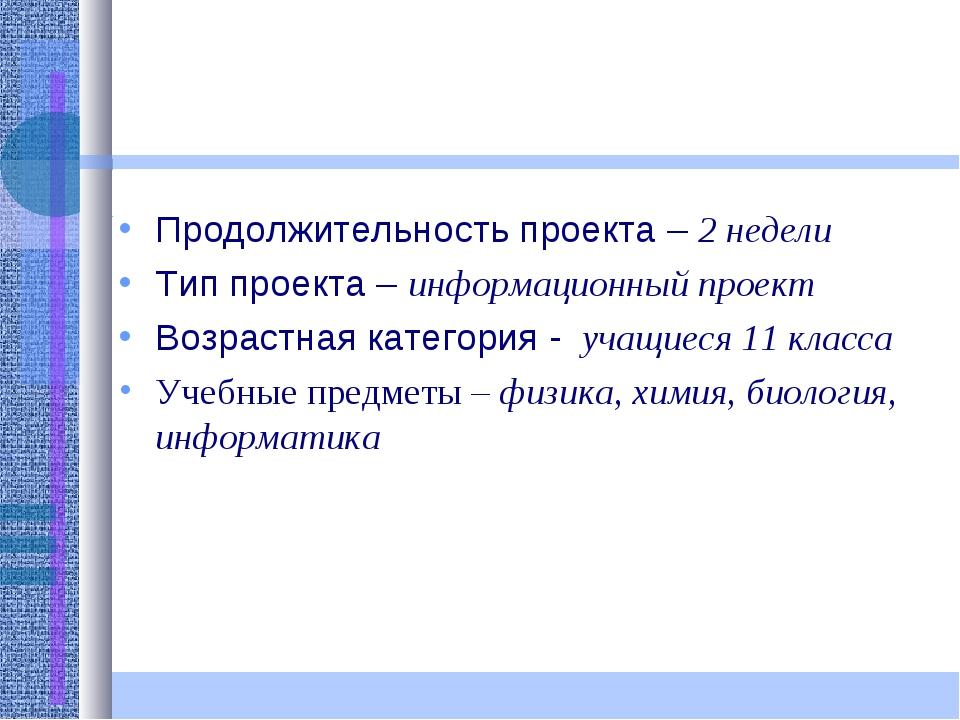 Продолжительность проекта – 2 недели Тип проекта – информационный проект Возр...