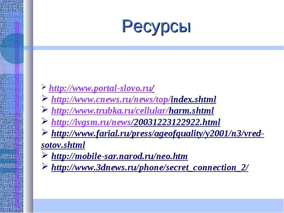 Ресурсы http://www.portal-slovo.ru/ http://www.cnews.ru/news/top/index.shtml...