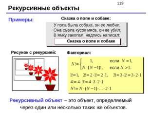 Рекурсивные объекты Рекурсивный объект – это объект, определяемый через один