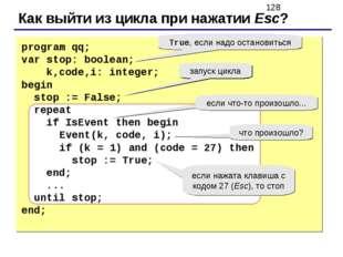 Как выйти из цикла при нажатии Esc? program qq; var stop: boolean; k,code,i: