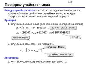 Псевдослучайные числа Псевдослучайные числа – это такая последовательность чи