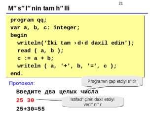 Məsələnin tam həlli program qq; var a, b, c: integer; begin writeln('İki t