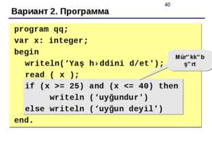 Вариант 2. Программа Mürəkkəb şərt 	program qq; 	var x: integer; 	begin write