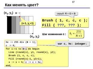 Как менять цвет? (x1, y1) (x2, y2) Brush ( 1, c, c, c ); Fill ( ???, ??? ); с