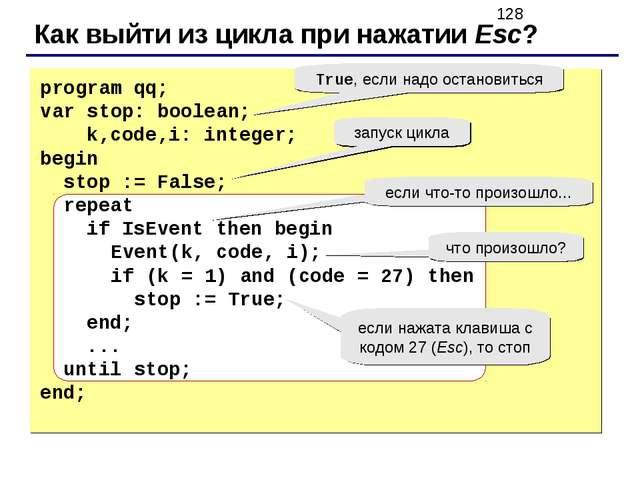 Как выйти из цикла при нажатии Esc? program qq; var stop: boolean; k,code,i:...